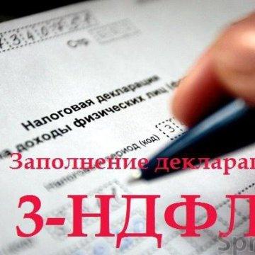 Услуга по заполнению декларации 3 ндфл в мытищах документы ип после регистрации устава