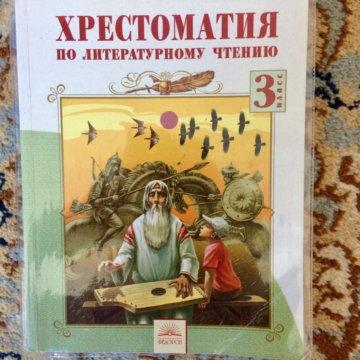 ХРЕСТОМАТИЯ 3 КЛАСС ЛАЗАРЕВА СКАЧАТЬ БЕСПЛАТНО