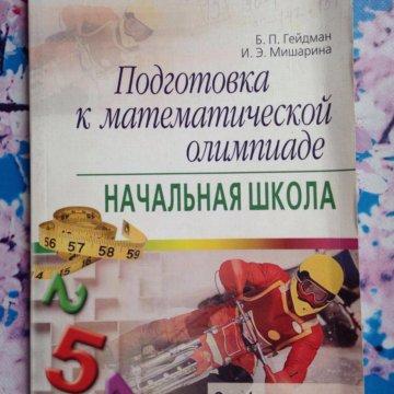 ГЕЙДМАН ПОДГОТОВКА К МАТЕМАТИЧЕСКОЙ ОЛИМПИАДЕ СКАЧАТЬ БЕСПЛАТНО