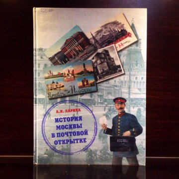 История москвы в почтовых открытках
