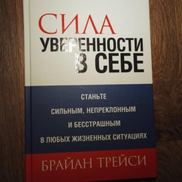 БРАЙАН ТРЕЙСИ СИЛА УВЕРЕННОСТИ В СЕБЕ FB2 СКАЧАТЬ БЕСПЛАТНО