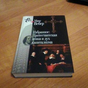 Книга, первое издание которой () разошлось мгновенно, представляет собой сборник работ по социологии (среди них первое место занимает