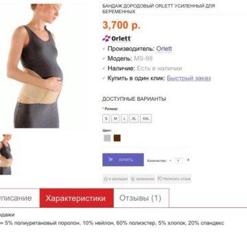 Бандаж универсальный для беременных – купить в Кемерове, цена 350 ... 58c62dc358b