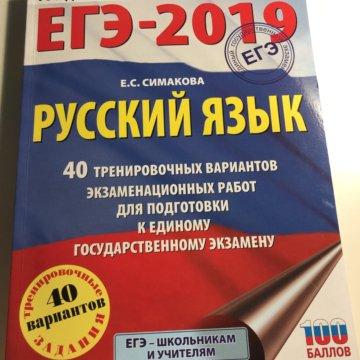 цыбулько огэ 2019 русский купить
