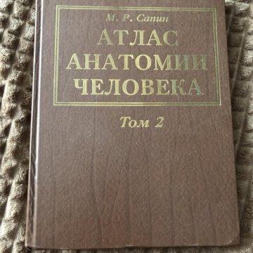 САПИН АТЛАС АНАТОМИИ ЧЕЛОВЕКА 4 ТОМ СКАЧАТЬ БЕСПЛАТНО