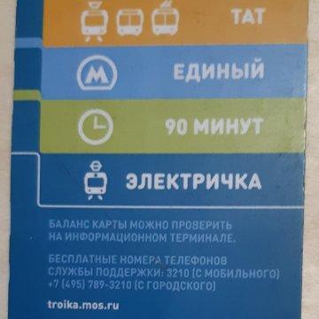 73d98065a Накопительная карта Эконика – купить в Москве, цена 1 500 руб., дата ...