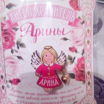 Валера открытки, открытки с днем ангела арина