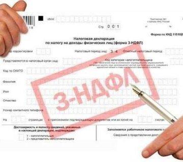 Декларация 3 ндфл в лобне пошаговая инструкция регистрации ип самостоятельно 2019