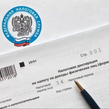 Заполнение деклараций 3 ндфл в барнауле регистрация ип в налоговой на патенте