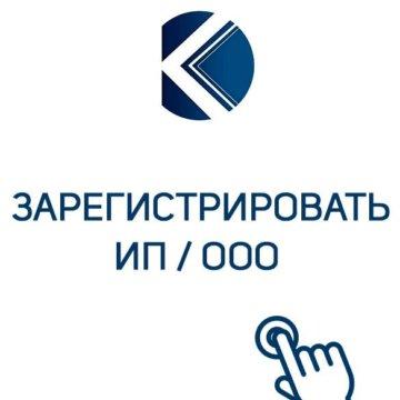 Регистрация ооо и ип в саратове проверка декларации 3 ндфл челябинск