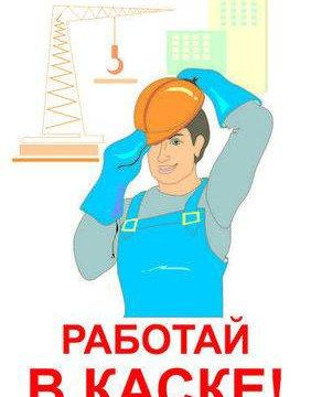 плакаты вывески картинки по охране труда экране появляются четыре