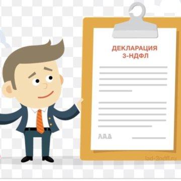 Заполнение декларации 3 ндфл в свао книга по регистрации ооо