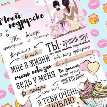 Постер на день рождения подруге