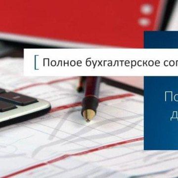 Бухгалтерское сопровождение в анапе заполнить декларацию 3 ндфл продажа автомобиля видео
