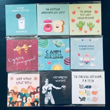 Для, шоколадные открытки в йошкар оле