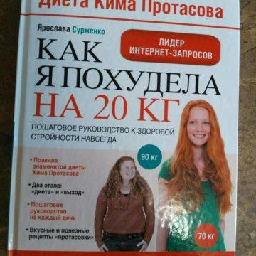 Диета Кима Протасова Сахарозаменитель. Диета Кима Протасова: здоровый способ похудеть