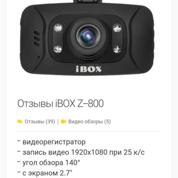 ibox z-800 инструкция