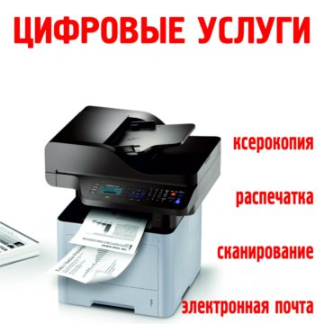 Картинка с надписью ксерокопия 5 рублей так, обнаженная