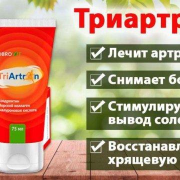 Triartron крем для суставов в Днепродзержинске