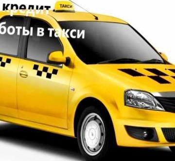 такси под ключ в кредит как заказать кредитную карту тинькофф банк через интернет
