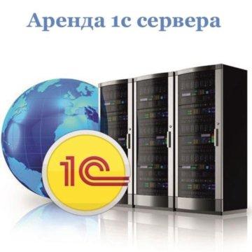 аренда сервера для удаленной работы