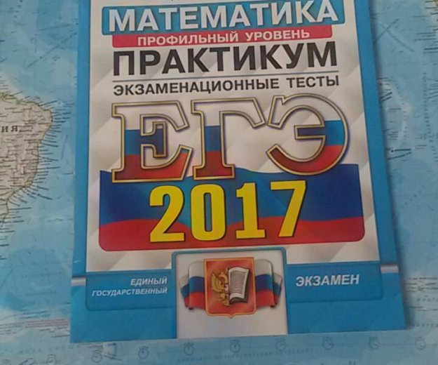 Новый егэ 2017 математика профиль. Фото 1. Саратов.