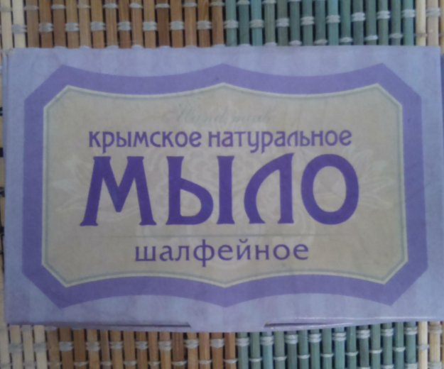 Новое крымское натуральное мыло шалфейное. Фото 1. Ростов-на-Дону.