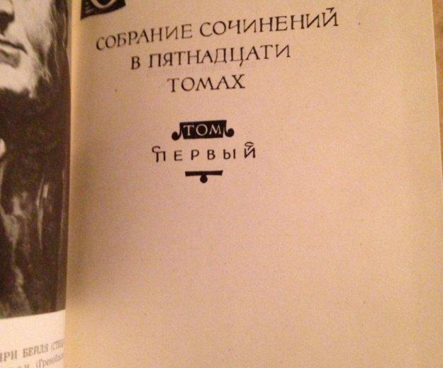Стендаль собрание сочинений в 15 томах, 1959г. Фото 2. Москва.