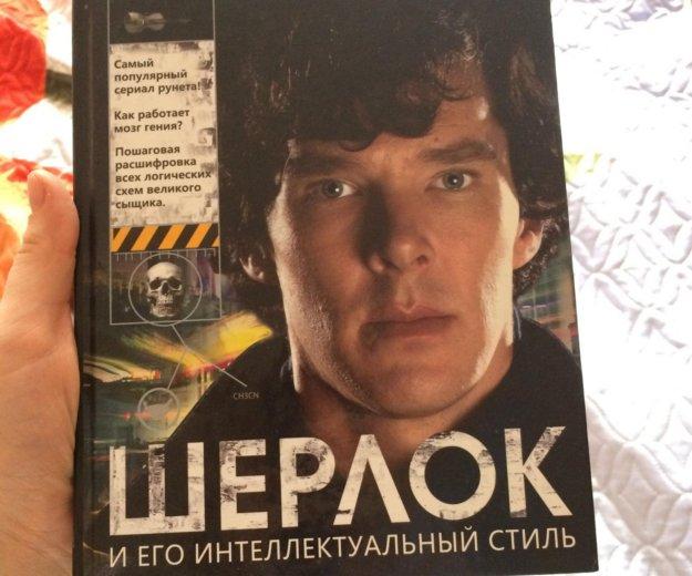 "Книга ""шерлок"". Фото 1. Ангарск."