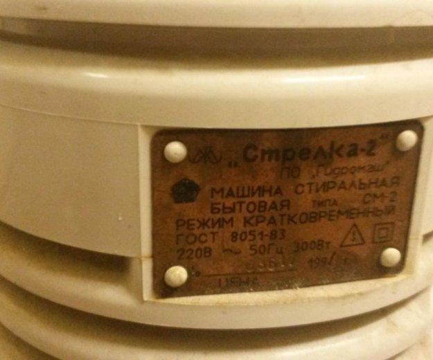 Стиральная машина стрелка-2. Фото 4. Нижний Новгород.