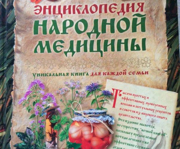 Большая энциклопедия народной медицины 2003 год. Фото 1.