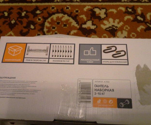 Гантель наборная 2-10кг, эспандер для груди. Фото 2. Москва.