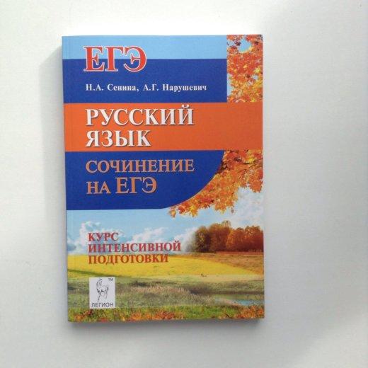 Русский язык . сочинение на егэ. Фото 1. Нижний Новгород.