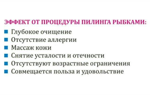 Пилинг рыбками. Фото 2. Нижний Новгород.