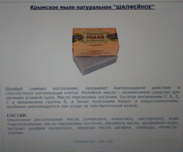 Новое крымское натуральное мыло шалфейное. Фото 3. Ростов-на-Дону.