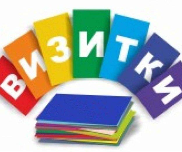 Макет визиток,листовок!. Фото 1. Челябинск.
