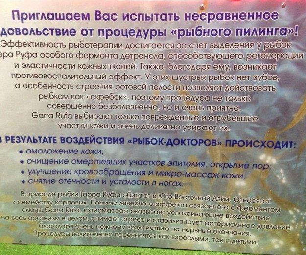 Пилинг спа. Фото 2. Нижний Новгород.