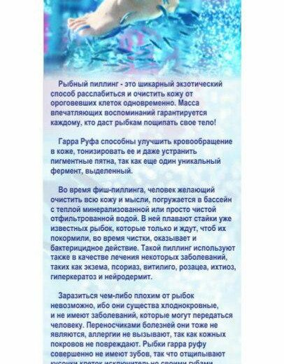 Фиш спа. Фото 2. Нижний Новгород.