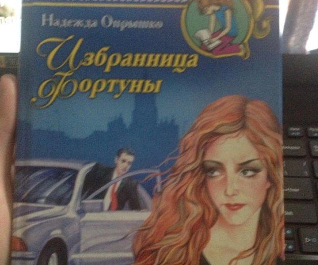 Продам книгу надежды опрышко. Фото 1. Ижевск.