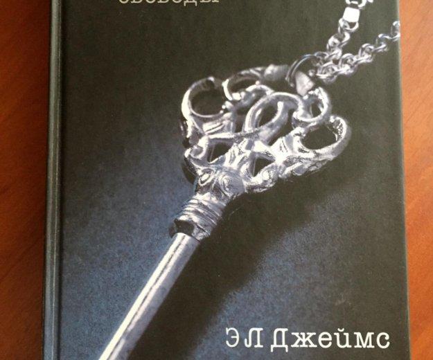 Книга 50 оттенков свободы. Фото 1.
