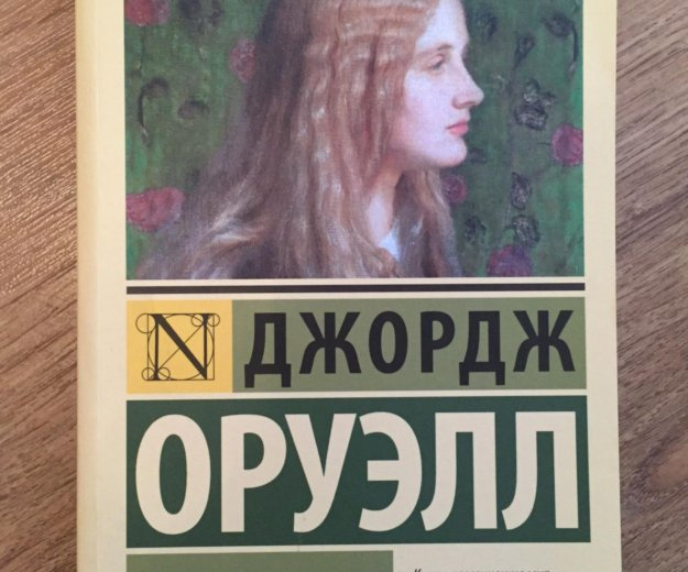 Книга джордж оруэлл дочь священника. Фото 1. Рязань.