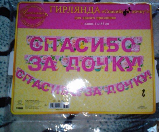 "Лента на выписку ""спасибо за дочь ""спасибо за сына. Фото 3. Белгород."