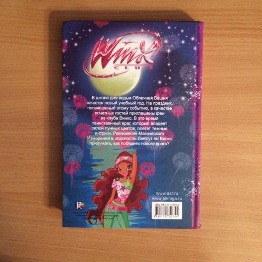 Книги детские винкс. Фото 2. Ачинск.
