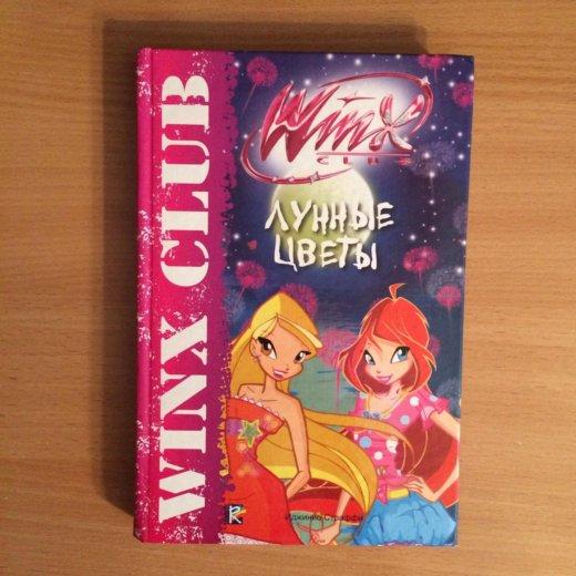 Книги детские винкс. Фото 1. Ачинск.