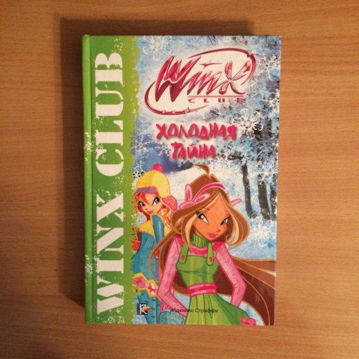 Книги детские винкс. Фото 3. Ачинск.