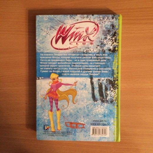 Книги детские винкс. Фото 4. Ачинск.
