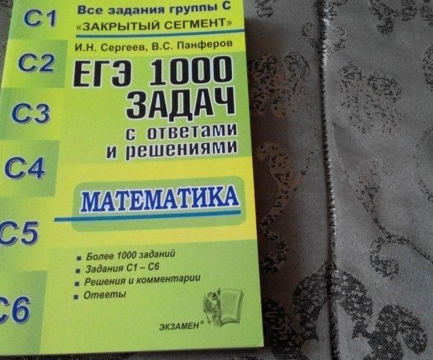 Егэ 1000 задач по математике. Фото 1. Салават.