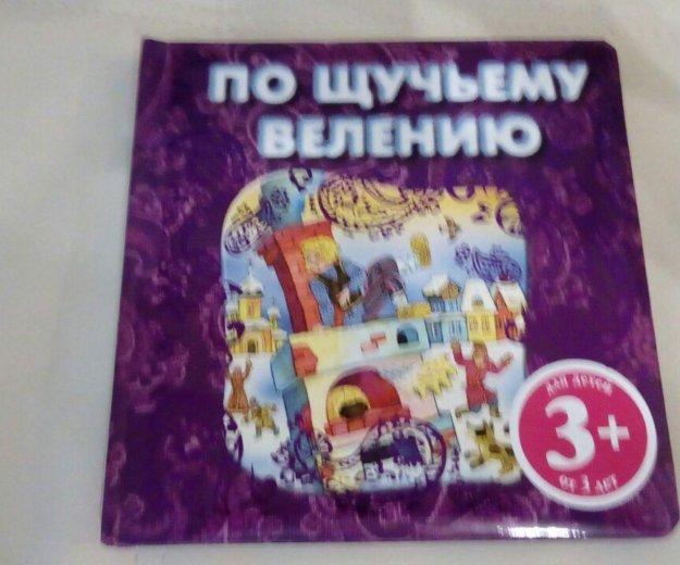 """Детские книги """"по щучьему велению"""". Фото 2. Москва."""