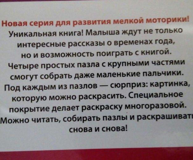 """Детские книги """"по щучьему велению"""". Фото 4. Москва."""