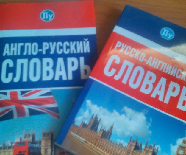 Словарь русско-английский и англо-русский один. Фото 1. Пенза.